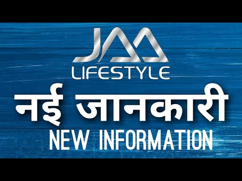 JAA Lifestyle Login – How to Login at JAALifestyle.com